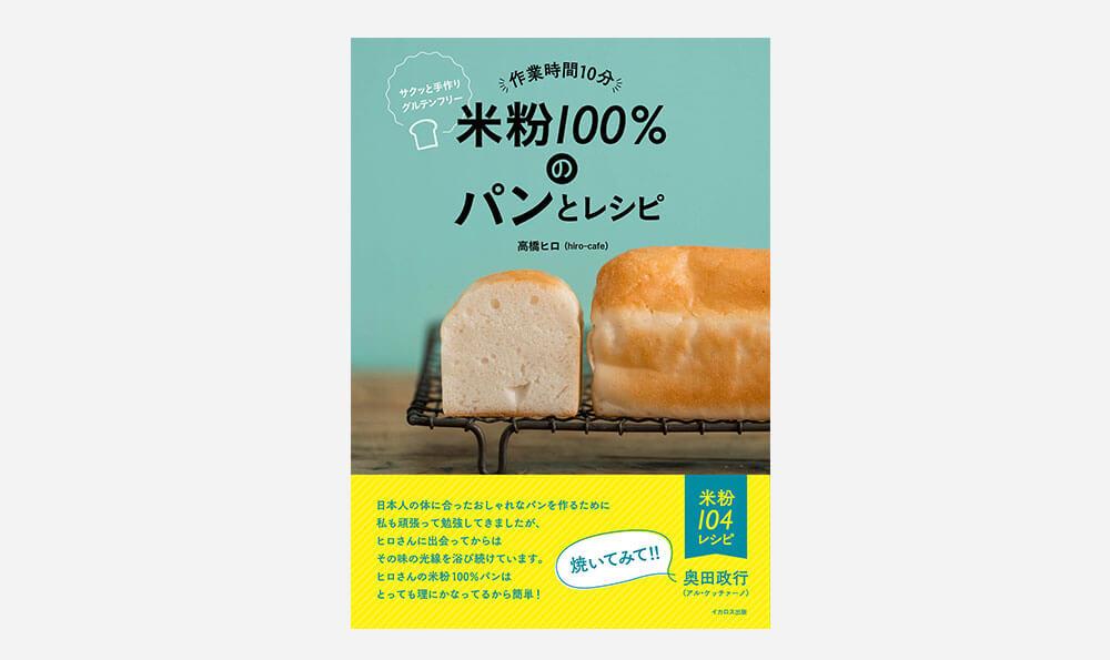 作業時間10分 米粉100%のパンとレシピ
