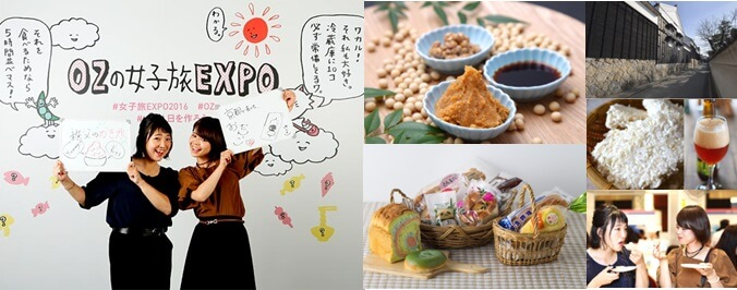 OZ女子旅EXPO