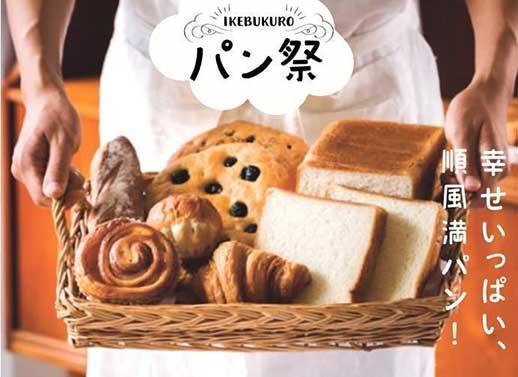 11/30 全国49の人気店から約350種のパンが池袋東武百貨店に大集合!